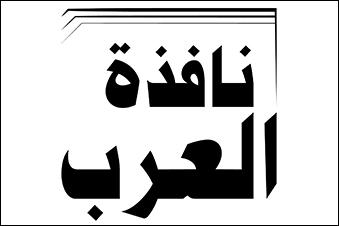 نافذة العرب